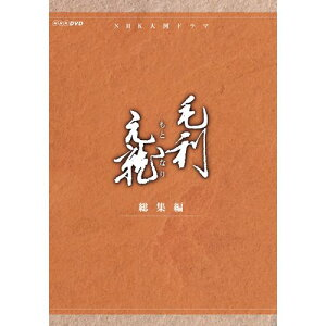 大河ドラマ 毛利元就 総集編 DVD-BOX 全2枚セット