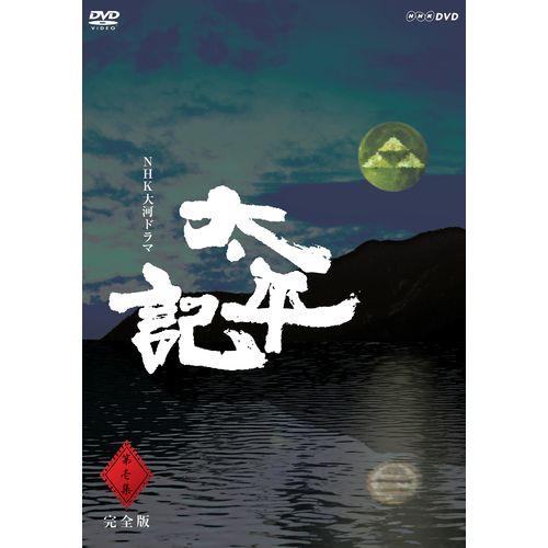 大河ドラマ 太平記 完全版 第壱集 DVD-BOX 全7枚セット