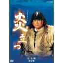 大河ドラマ 炎立つ 完全版 第壱集 DVD-BOX 全5枚セット
