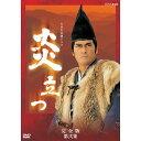 大河ドラマ 炎立つ 完全版 第弐集 DVD-BOX 全4枚セット