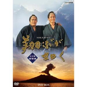 大河ドラマ 翔ぶが如く 完全版 第壱集 DVD-BOX 全7枚セット