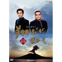 大河ドラマ 翔ぶが如く 完全版 第弐集 DVD-BOX 全6枚セット