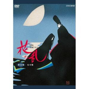 大河ドラマ 花の乱 完全版 第壱集 DVD-BOX 全5枚セット