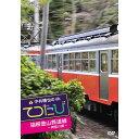 中井精也のてつたび 神奈川 箱根登山鉄道線 10P18Jun16