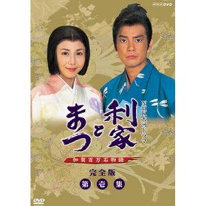 大河ドラマ 利家とまつ 加賀百万石物語 完全版第壱集 DVD-BOX 全7枚セット