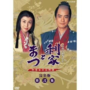 大河ドラマ 利家とまつ 加賀百万石物語 完全版第弐集 DVD-BOX 全6枚セット