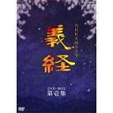 大河ドラマ 義経 完全版 第壱集 DVD-BOX 全7枚セット