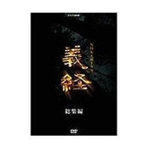 大河ドラマ 義経 スペシャル DVD-BOX 全2枚セット