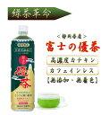 【あす楽】NEW 緑茶革命!富士の優茶 <静岡県産> 無農薬濃縮茶・10~15倍希釈