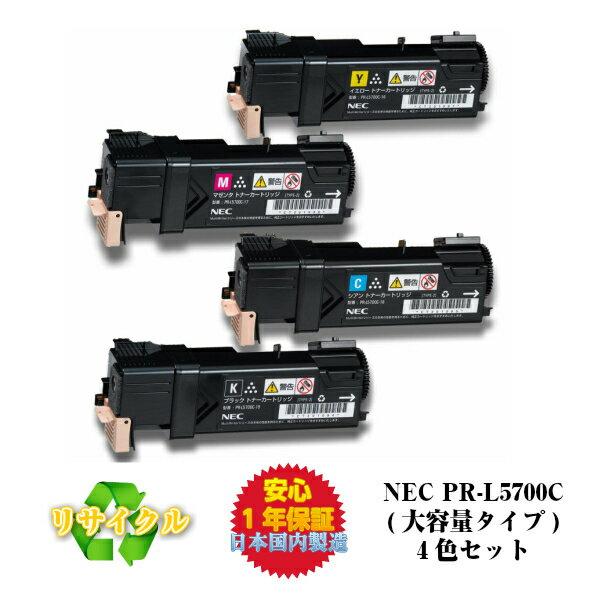 NEC対応 PR-L5700C (大容量) リサイクルトナー (4色セット)