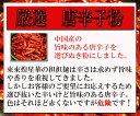 【メール便送料無料】【担々麺】 厳選 激辛 唐辛子粉【坦々麺_通販】担担麺/坦坦麺/ラーメン【05P26Mar16】