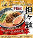 【担々麺】濃厚 汁あり坦々麺4食入り担担麺/坦坦麺/ラーメン/タンタン麺/タンタンメ