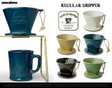 REGULAR DRIPPER レギュラー ドリッパー amabro アマブロ コーヒー ハンド ドリップ 和食器 ベーシック 【あす楽対応_東海】