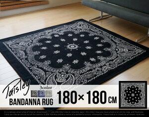【180×180cm】PaisleyBandannaRugMsize/ペイズリーバンダナラグMサイズペイズリー正方形バンダナラグ絨毯カーペットホットカーペット対応カーペットバンダナ柄bandanaDETAIL