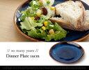 SO MANY YEARS ソーメニーイヤーズ DINNER PLATE 19cm ディナー プレート 19cmお皿 ブレート 食器 フランソワ・ジャルロフ 【...