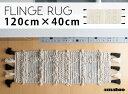 【120×40cm】FLINGE RUG / フリンジラグ ...