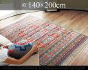 Jerba 4828-6507 / ジェルバ 約140×200cmラグ 絨毯 カーペット ホットカーペット 対応 民族 アジアン カーペット【代引き不可】