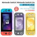 【36ヶ月保証】Nimaso Nintendo Switch ガラスフィルム Switch Lite ガラスフィルム ニンテンドースイッチ 保護シート ゲーム機用 ブルーライトカットフィルム 液晶保護フィルム 3D Touch対応 ジョイコン joyconスティックと干渉せず スキンシール
