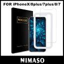 iPhonex iphone8 iphone8 plus 強化ガラスフィルム 液晶保護フィルム アイ...
