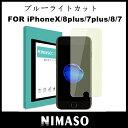 ブルーライトカット iPhone 8 フィルム iphone...