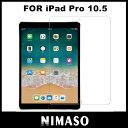 iPad pro 10.5 フィルム NIMASO iPad Pro 10.5 ガラス フィルム 強化ガラス 液晶保護フィルム 高鮮明 防爆裂 スクラッチ防止 気泡ゼロ 指紋防止対応 硬度9H