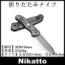 折りたたみナイフ Nikatto フォールディングナイフ 折...