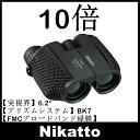 双眼鏡 コンサート 双眼鏡 10倍 Nikatto 双眼鏡 ...