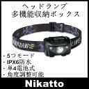 Nikatto ヘッドライト ヘッドランプ+多機能収納ボックス 5つモード 赤色付き IPX6防