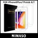 iPhone8 ガラスフィルム【2枚セット&ガイド枠付き】N...
