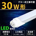 LED蛍光灯 30W形 昼光色/電球色 直管 63cm 直管led蛍光灯30型 グロー式工事不要 消費電力12W