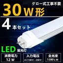 4本セット LED蛍光灯 30W形 昼光色/電球色 直管 63cm 直管led蛍光灯30型 グロー式工事不要 消費電力12W
