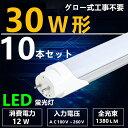10本セット LED蛍光灯 30W形 昼光色/電球色 直管 63cm 直管led蛍光灯30型 グロー式工事不要 消費電力12W