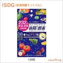 【医食同源ドットコム】 夜間Diet酵素(よるのダイエット酵素)120粒 【健康食品】