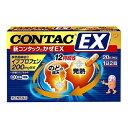 【第(2)類医薬品】【CONTAC コンタック】 新コンタック かぜEX 20カプセルのどの痛み、発熱に
