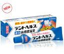 【第3類医薬品】 ライオン デントヘルスR 20g