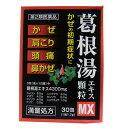 【第2類医薬品】【滋賀県製薬】 葛根湯エキス顆粒MX 30包風邪のひきはじめに