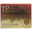 阪本漢方 1Day SHOOTING(ワンデイシューティング...