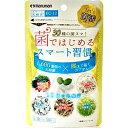<お取り寄せ商品>【マルマン】 菌で始めるスマート習慣 30粒 【健康食品】