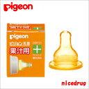 【ピジョン】果汁用 Kタイプ 乳首 +(クロスカット)イソプレンゴム製 離乳のはじめ〜 【哺乳瓶関連】