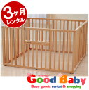 木製折りたたみサークル大型日本製 ヤマサキ【3ヶ月レンタル】