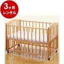 国産木製ベビーベッドNEW添い寝ベッド120【3ヶ月レンタル】