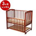 日本製 木製ベビーベッドすやすやブラウン120(マット別)【3ヶ月レンタル】 赤ちゃん ベビー用品 レンタル