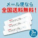 ★メール便で送料無料★リペアニプル(10g)3本セット【ピジョン】
