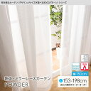 窓を飾るカーテン(デザインとサイズが選べる8000パターン)POWDER(パウダー) 防炎ミラーレースカーテン 幅150×丈153〜198c...