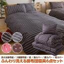 【送料無料】mofua(R)ふんわり洗える掛布団寝具6点セット(東レ マッシュロン(R)綿使用)(シングルサイズ)