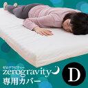 【送料無料】zerogravity専用カバー(ダブルサイズ)ゼログラビティー