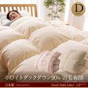 【73%OFF】国産羽毛布団 エクセルゴールドラベルホワイトダウン90%羽毛布団(ダブルサイズ)送料無料