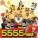 【福袋】5555円コース 福袋 数量限定!イチオシ!必ず楽天...
