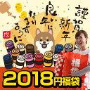 【福袋】2018円コース 福袋 数量限定!イチオシ!必ず楽天...