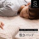 【C】【送料無料】mofuaプレミアムマイクロファイバー敷パ...